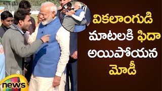 PM Modi Imppressed With  Handicapped Person Words | National Political News | Mango News - MANGONEWS