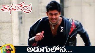 Raghavendra Movie Video Songs | Adugulona Telugu Video Song | Prabhas | Anshu | Mango Music - MANGOMUSIC