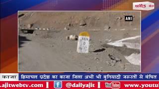 video : हिमाचल प्रदेश का काजा जिला अभी भी बुनियादी जरूरतों से वंचित