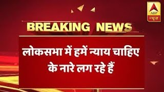 "Breaking: Opposition creates ruckus in Lok Sabha, raises ""we want justice"" slogan - ABPNEWSTV"
