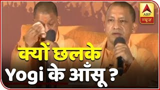 UP CM Yogi Adityanath breaks down in tears while talking on Pulwama attack - ABPNEWSTV
