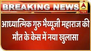 Shocking Revelations In Bhaiyyuji Maharaj Death Case | ABP News - ABPNEWSTV