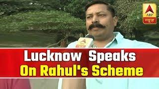 Lucknow speaks up on Rahul Gandhi's big-bang minimum income scheme - ABPNEWSTV