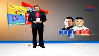 కెమిస్ట్రీ అదుర్స్ | మరోసారి రాహుల్, చంద్రబాబు రోడ్ షో | Chandrababu Friendship With Rahul Gandhi - CVRNEWSOFFICIAL