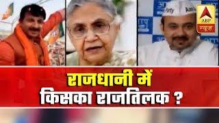 Suspense continues over New Delhi Lok Sabha seat | Siyasat Ka Sensex(22.04.2018) - ABPNEWSTV
