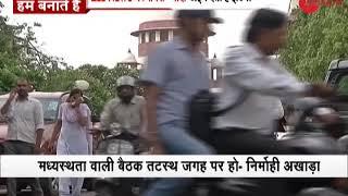 Morning Breaking: Nirmohi Akhara seeks change in mediation procedure in Ayodhya land dispute case - ZEENEWS
