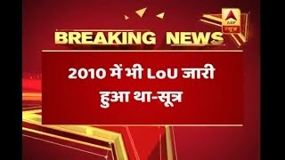 PNB Scam: PNB finds LoU granted in 2010, says sources - ABPNEWSTV