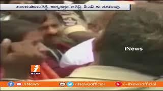 Police Stops YSRCP Rally in Vizag | Vijaya Sai Reddy Taken Into Custody | iNews - INEWS