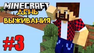 НОВЫЕ ОСТРОВА - Minecraft | День Выживания # 3
