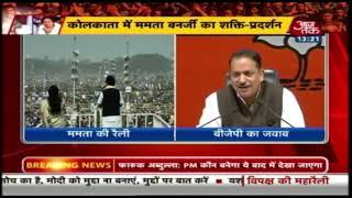 मोदी को रोकने के लिए विपक्षी गठबंधन: बीजेपी - AAJTAKTV