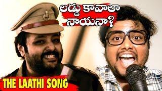 The Laathi Telugu Video Song   Bittu & Chintu   Sahityya Sagar   Lockdown   IndiaGlitz Telugu - IGTELUGU