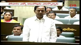 CM KCR Praises Assembly Speaker Pocharam Srinivas Reddy | Telangana Assembly | CVR NEWS - CVRNEWSOFFICIAL
