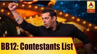 'Bigg Boss 12'- TV couple to participate in the show? - ABPNEWSTV