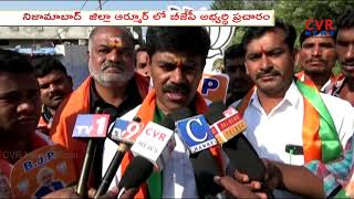 Armoor BJP Candidate Vinay Reddy Election Campaign | Nizamabad District | CVR News - CVRNEWSOFFICIAL