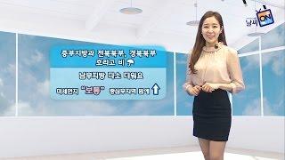 [날씨정보] 05월 13일 11시 발표