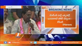 CM KCR Strong Counter To Rahul Gandhi and Uttam Kumar Reddy | iNews - INEWS