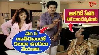 ఒక ఉద్యోగికి తన బాస్ ఎలాంటి పనులు చెప్తున్నాడో చూడండి.. | Telugu Movie Comedy Scenes | NavvulaTV - NAVVULATV