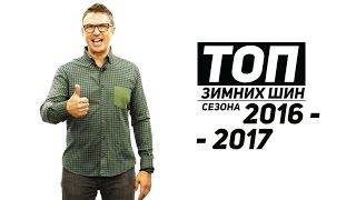 ТОП-10 Зимних Шипованных Шин 2016 - 2017 / Игорь Бурцев