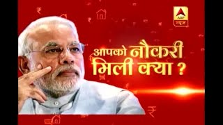 Jan Man: Controversy stirs at PM Modi's claim of 70 lakh employment - ABPNEWSTV