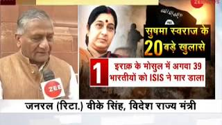 Gen. (Retd.) VK Singh hits back at opposition on death of 39 Indians in Iraq - ZEENEWS