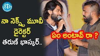 నా నెక్స్ట్ మూవీ డైరెక్టర్ తరుణ్ భాస్కర్..ఏం అంటావ్ రా.? -Vijay||Meeku Matrame Cheptha  Success Meet - IDREAMMOVIES
