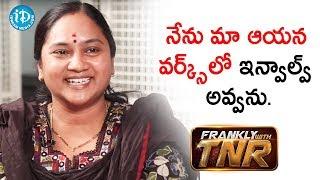 నేను మా ఆయన వర్క్స్ లో ఇన్వాల్వ్ అవ్వను - Gopi Ganesh Pattabhi Wife || Frankly With TNR - IDREAMMOVIES