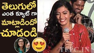 Kirik Party Fame Rashmika Super Cute Telugu Speech @ Chalo Movie Teaser Launch | TFPC - TFPC