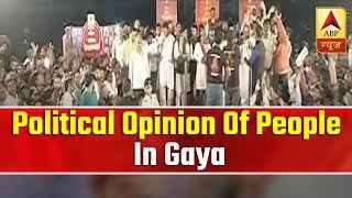 Desh Ka Mood: Know the political opinion of people in Gaya - ABPNEWSTV