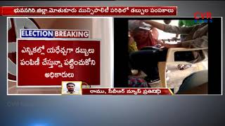 Independent Candidate Money Distribution Caught on CVR News Camera in Bhuvanagiri | Telangana Polls - CVRNEWSOFFICIAL