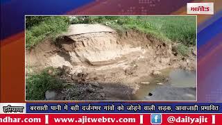 video : बरसाती पानी में बही दर्जनभर गांवों को जोड़ने वाली सड़क, आवाजाही प्रभावित