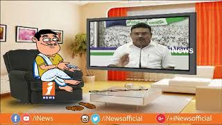 Dada Funny Talk With Ambati Rambabu About Vangaveeti Radha MLA Ticket | Pin Counter | iNews - INEWS