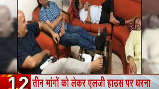 News 100: CM Kejriwal, ministers dharna at L-G's residence continues - ZEENEWS