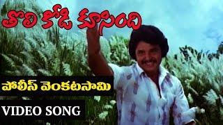 Police Venakatasaami Video Song | Tholi Kodi Koosindi Telugu Movie | K Balachander | M S Viswanathan - MANGOMUSIC