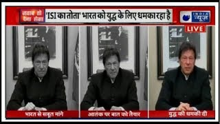 Pakistan PM Imran Khan on Pulwama Incident- 'ISI का तोता भारत को युद्ध के लिए धमका रहा है - ITVNEWSINDIA