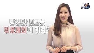 [날씨온뉴스] 04월 1째주