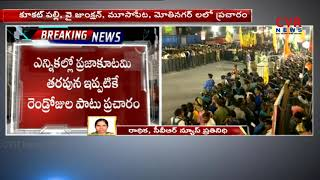 AP CM Chandrababu Naidu Roadshow in Hyderabad Schedule | Election Campaign | CVR NEWS - CVRNEWSOFFICIAL
