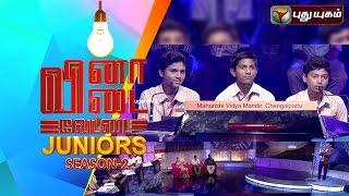 Vina Vidai Vettai Juniors (Season2) 27-09-2015 | Puthuyugam TV Show