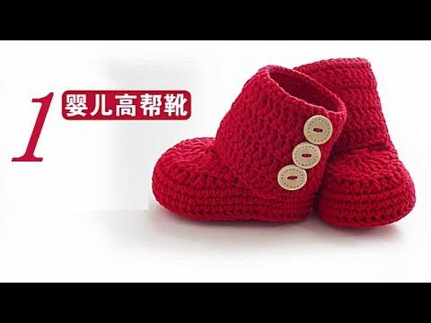 鉤針編織嬰兒鞋 嬰兒高幫靴 1/3