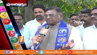 MLA Candidates Election Campaign For Assembly Election In Telangana | Pracharaparvam | iNews - INEWS