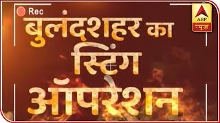 Exclusive sting operation after Bulandshahr violence - ABPNEWSTV