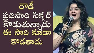 Actress Charmi About Vijay Devarakonda @ Meeku Matrame Chepta Pre Release Event - TFPC