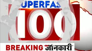 Watch top 100 National and International news of the day, 13th July, 2018 - ZEENEWS