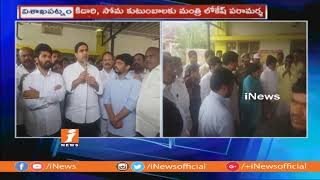 Minister Nara Lokesh Visits Kidari Sarveswara Rao And Soma Family In Araku | iNews - INEWS