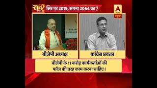Sach Kya Hai? Election goals must not be restricted to 5, 10 or 15 years, says Amit Shah - ABPNEWSTV