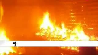Massive Fire at Bhiwandi Factory in Mumbai | मुंबई में भिवंडी की फैक्ट्री में लगी आग - ZEENEWS