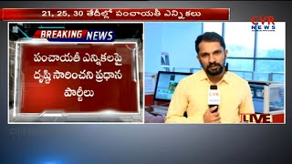 Telangana Political Parties Strategies For Gram Panchayat Elections 2019 | CVR NEWS - CVRNEWSOFFICIAL