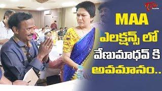 MAA EX President Shivaji Raja Fires On Venu Madhav | MAA Elections 2019 | TeluguOne - TELUGUONE