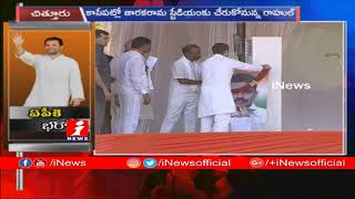 Rahul Gandhi Pays Tribute to Munikoti at Tirupati Public Meeting | Pratyeka Hoda Bharosa Yatra|iNews - INEWS
