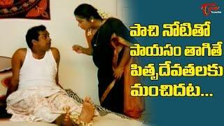 పాచి నోటితో పాయసం తాగితే పితృదేవతలకు మంచిదట.. | Telugu Movie Comedy Scenes | TeluguOne - TELUGUONE
