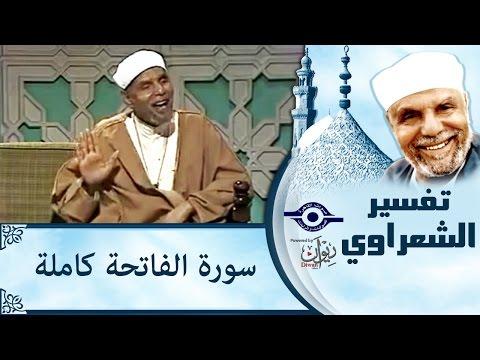 الشيخ الشعراوي | تفسير سورة الفاتحة